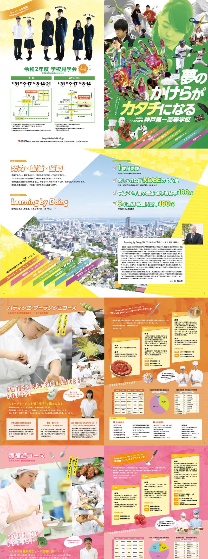 神戸第一高等学校 制作実績