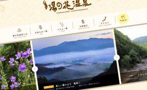 yunohana_i