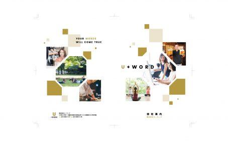 uword_-pamphlet